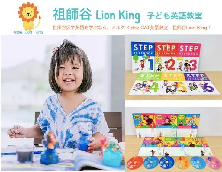 アルク Kiddy CAT英語教室「祖師谷Lion King!」