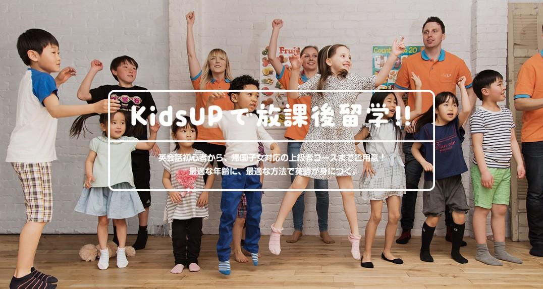 【3才から小6まで】英語で預かる学童保育型の英会話スクール Kids UP(キッズアップ) 早稲田