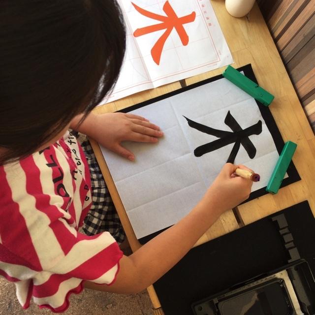 日本習字 和心書道教室〜わこころ〜 小竹町