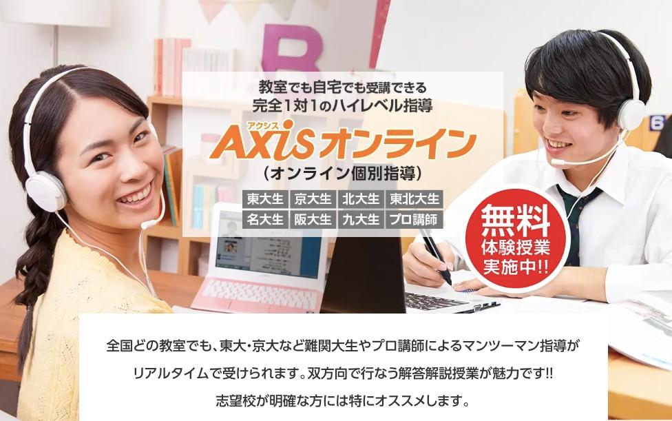 個別指導Axis 東葛西校