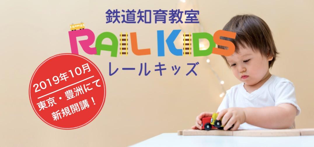 鉄道知育教室・RAIL KIDS(レールキッズ) 豊洲教室