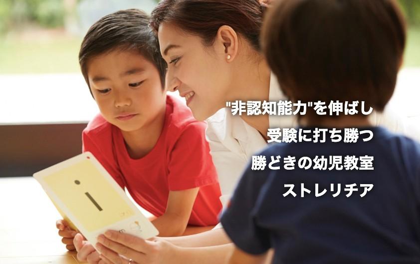 """""""非認知能力""""を伸ばす!幼児教室ストレリチア 勝どき教室"""
