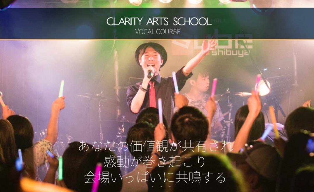 ボーカルスクール CLARITY ARTS SCHOOL(クラリティアーツスクール)