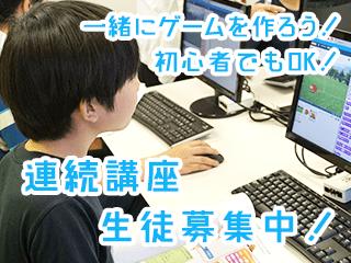 プログラミングスクール nanofun academy 千歳烏山校