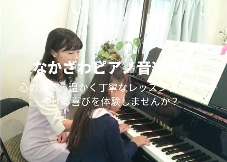 なかざわピアノ音楽教室