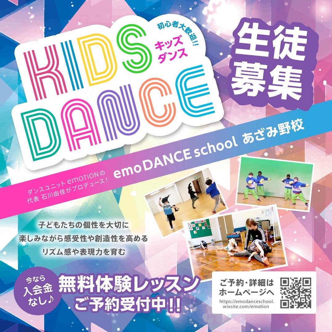 キッズダンスクラス「emo DANCE school」 大井町校