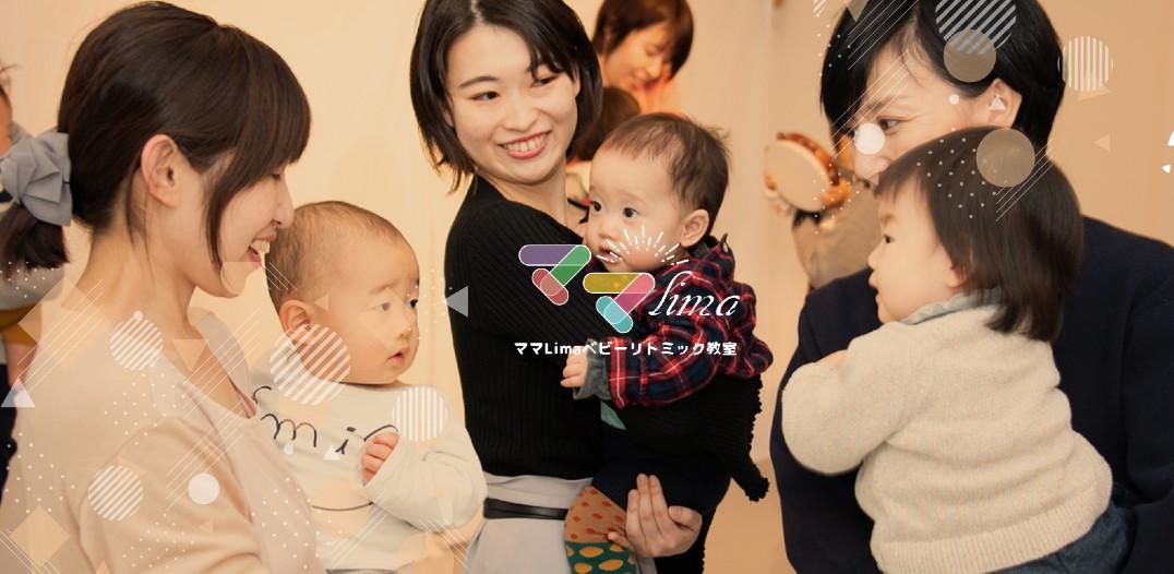 0歳からの体の発達からサポートする「ママLimaベビーリトミック教室」 東長崎教室