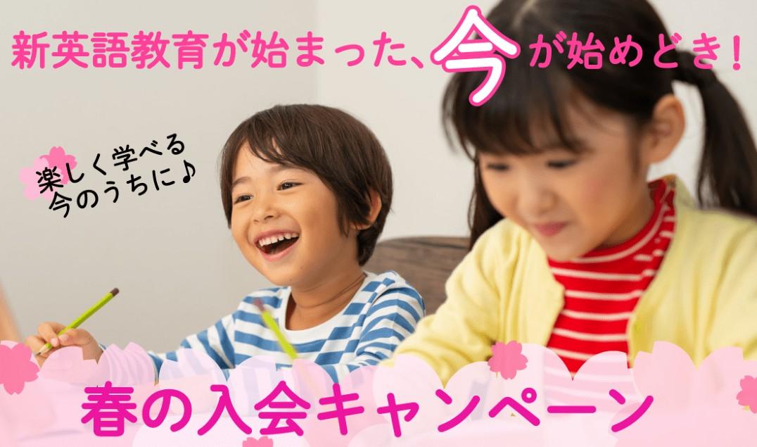 子ども英会話ペッピーキッズクラブ「PEPPY KIDS CLUB」 名東北教室