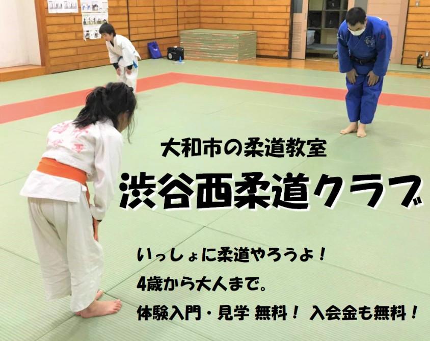 渋谷西柔道クラブ オンライン校