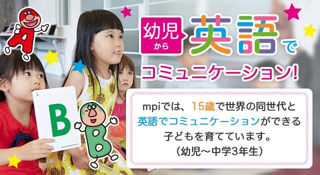 mpiイングリッシュスクール 本部校 (新宿)