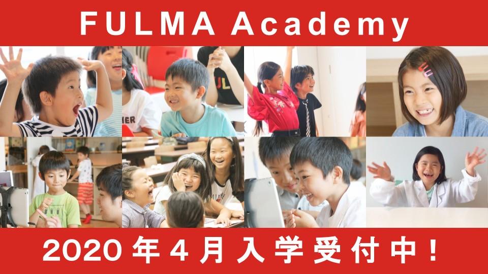 子どものやりたい!をカタチに「FULMA Academy(フルマアカデミー)」 秋葉原校