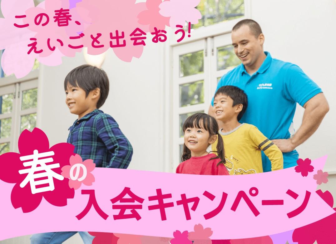 子ども英会話ペッピーキッズクラブ「PEPPY KIDS CLUB」 豊田東教室