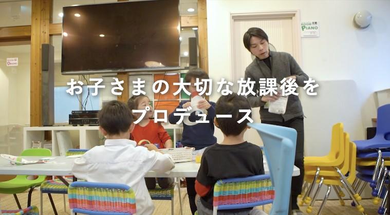 ウィズダムアカデミー 成城祖師ヶ谷大蔵校
