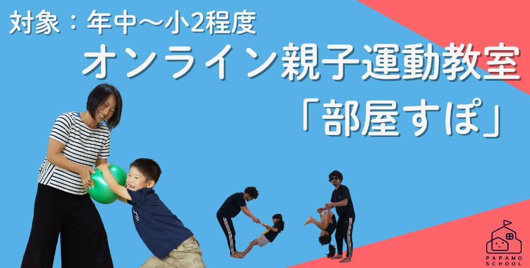 PAPAMO SCHOOL オンライン親子運動教室「部屋すぽ」