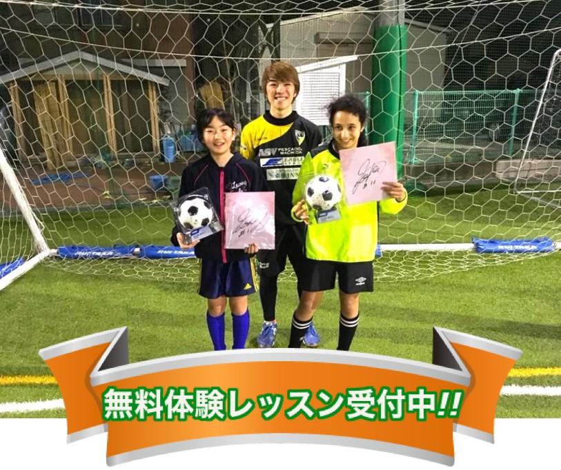 クレストゥーム サッカースクール 鹿浜五色桜小学校 校庭(人工芝)