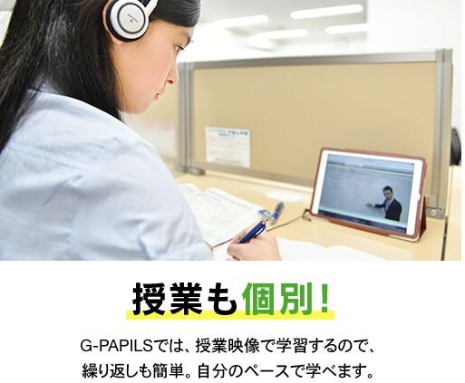 学研の自立型個別学習塾 G-PAPILS(ジーパピルス) 葛西教室