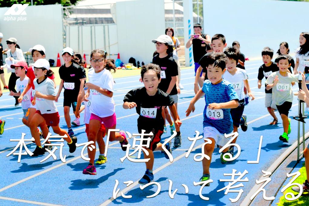 「速い」「強い」かけっこ教室【アルファプラス】 井の頭公園