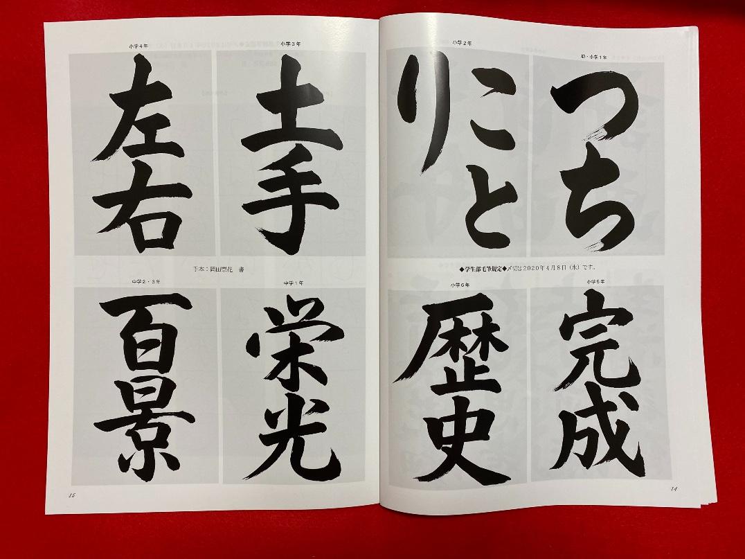葉月書道教室 【オンラインレッスン】