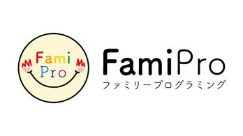 Famipro(ファミプロ)