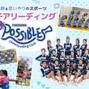 横浜チアリーディングクラブ Possibles 習い事の体験申込はスクルー