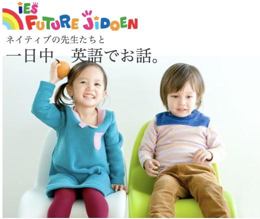 FUTURE児童園(フューチャージドウエン) 中央区 日本橋