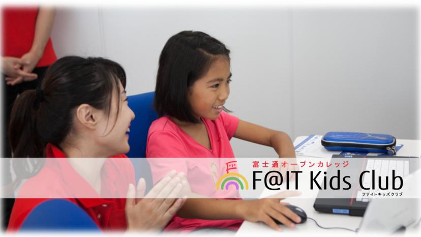 富士通オープンカレッジ F@IT Kids Club<ファイトキッズクラブ> 調布校