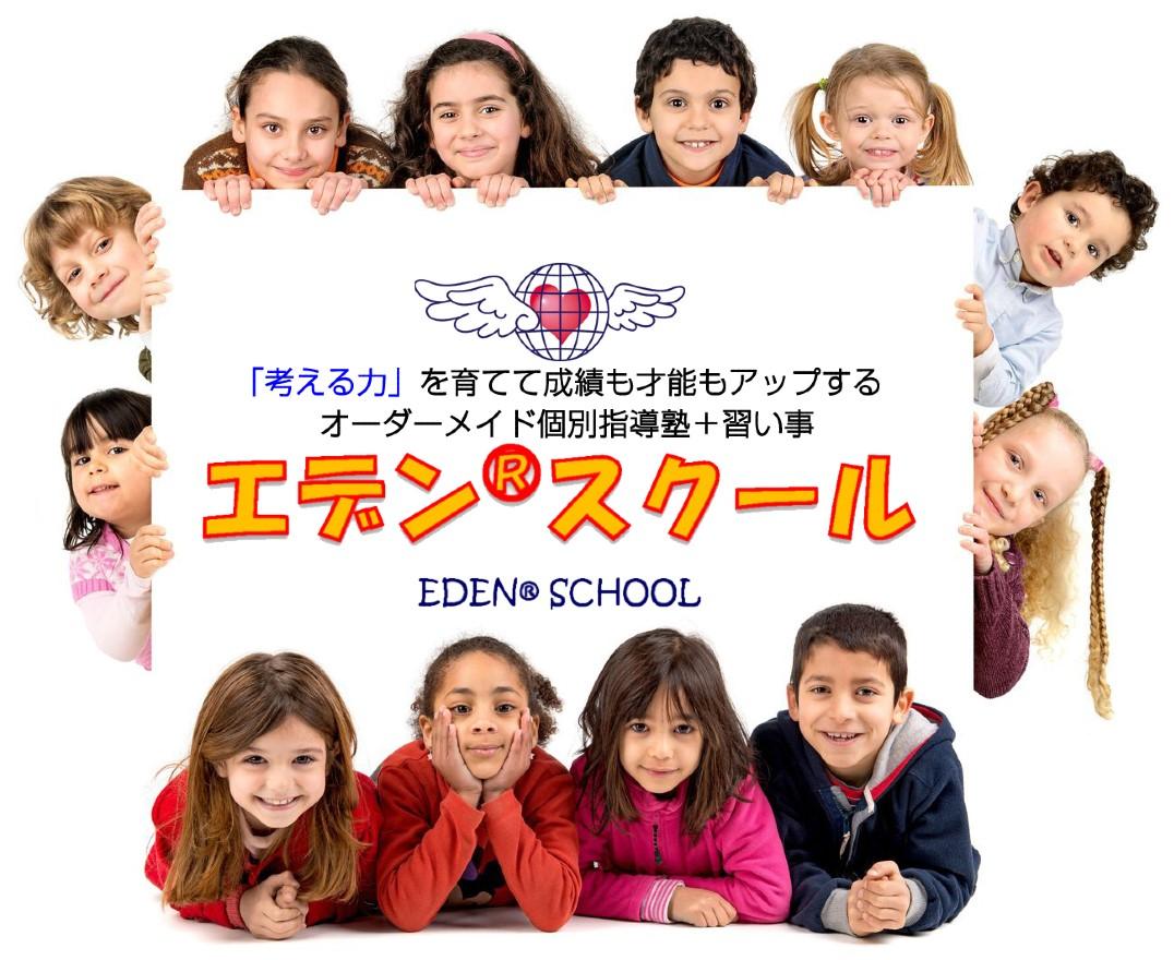 プログラミング教室 エデンスクール三鷹校