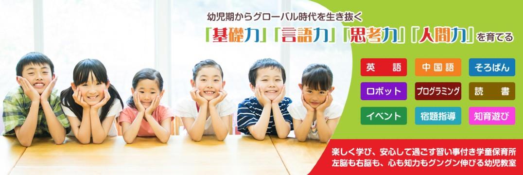 新宿区習い事付き学童|欣栄(きんえい)教育学院
