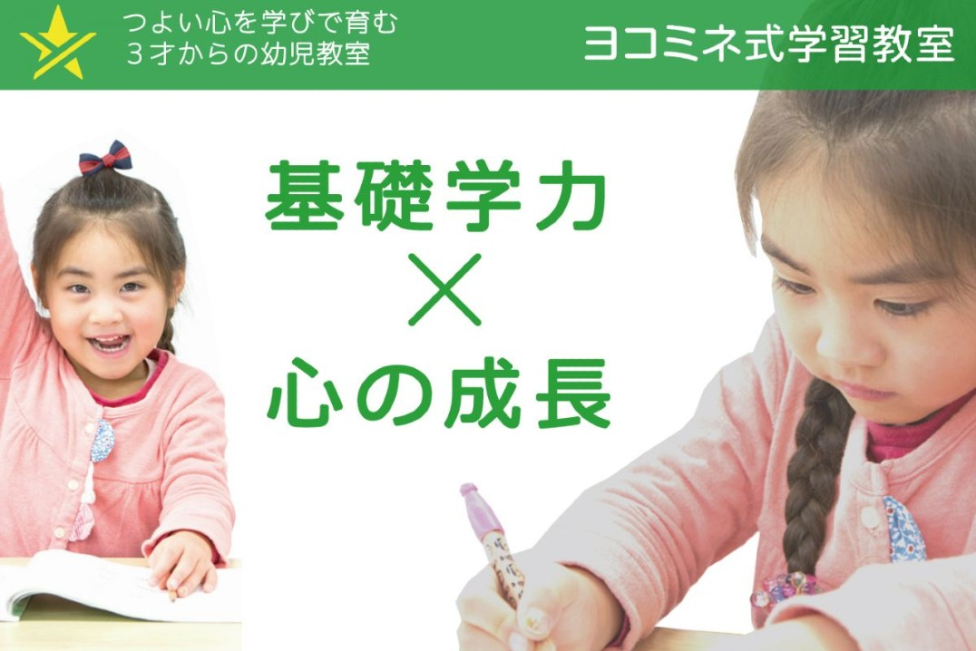 名古屋の幼児教室 ヨコミネ式学習教室