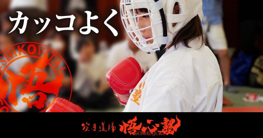 3歳から始められる空手塾!「悟心塾」 石神井道場