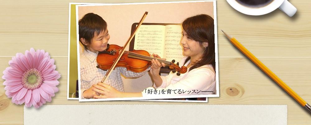 コウヴァイオリン教室