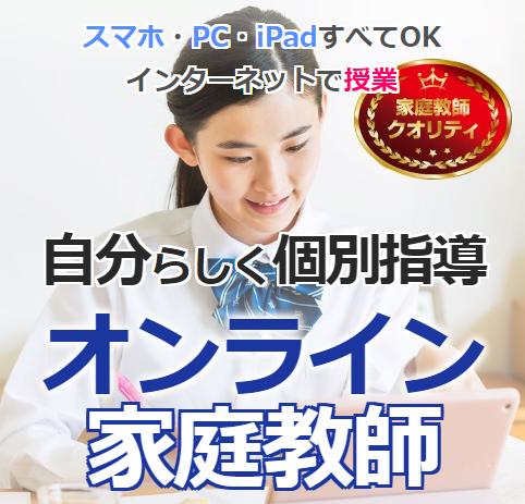 【オンライン】家庭教師ファースト