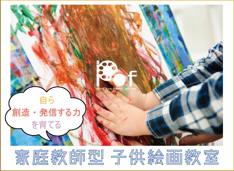 アートセラピールームPOF [家庭訪問型アート教室]