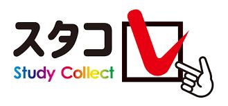 Study Collect(スタコレ)