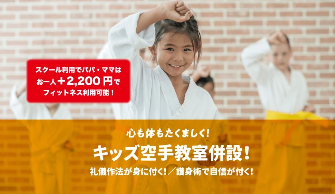 Battle Fitness 子ども空手教室(師範:浜井識安) 大森本店