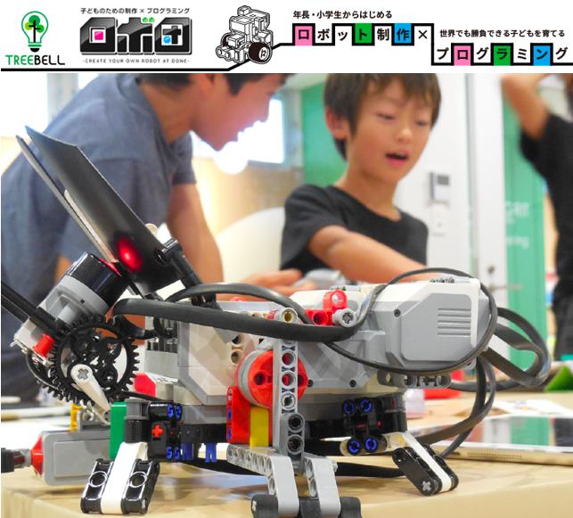 【ロボ団】年長・小学生からはじめるロボット制作 × プログラミング教室 市ヶ谷校
