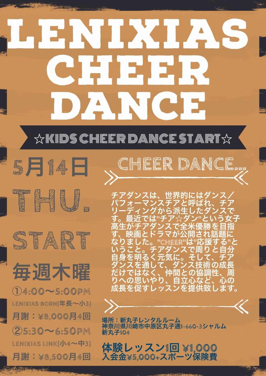 チアダンス教室「Lenixias Cheer Dance(レニシャス)」
