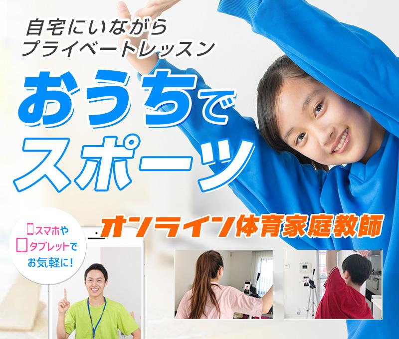 【オンライン】体育スポーツの家庭教師ファースト