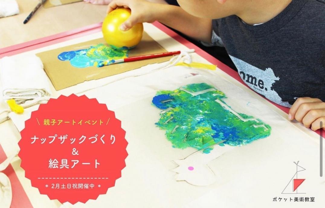 ポケット美術教室 武蔵小山教室