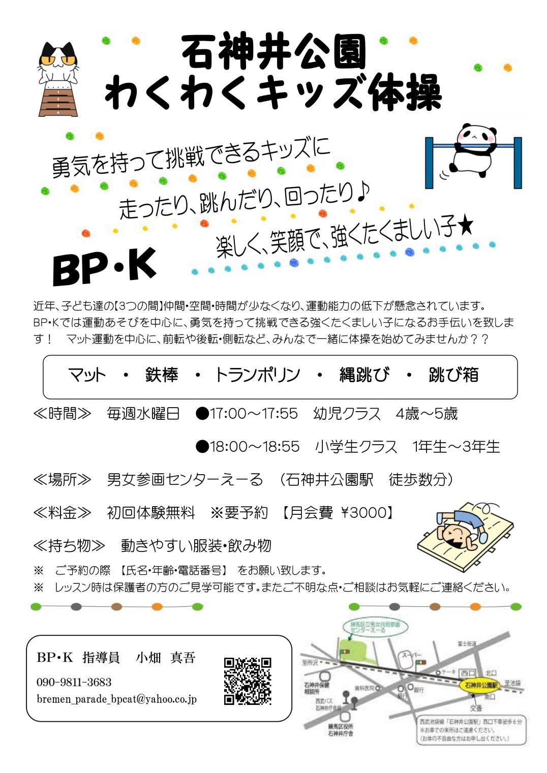 石神井公園わくわくキッズ体操BP・K 男女共同参画センターえーる