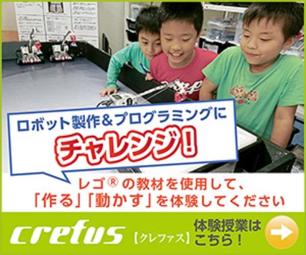 ロボットプログラミング教室 Crefus(クレファス) 池袋校