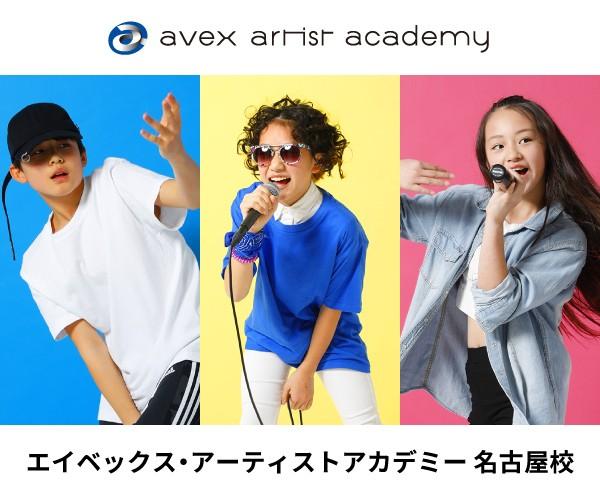 avex artist academy(エイベックス・アーティストアカデミー) 名古屋校