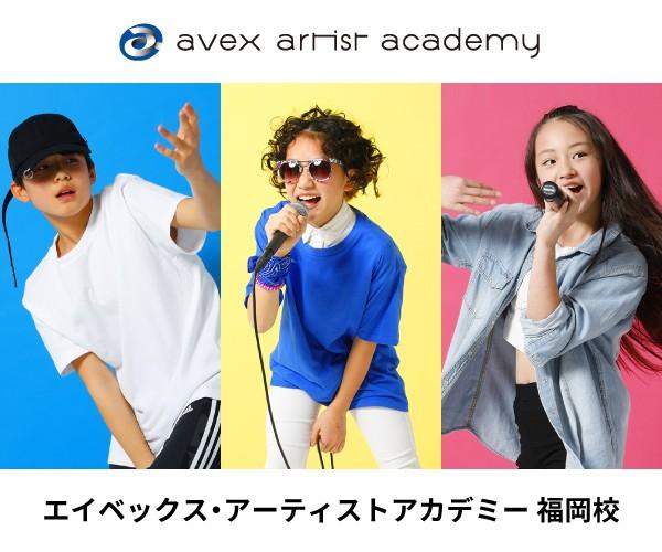 avex artist academy(エイベックス・アーティストアカデミー) 福岡校