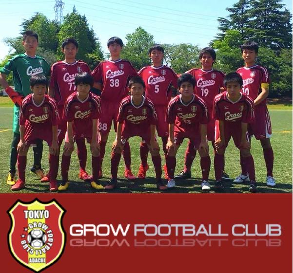 GROW FOOTBALL CLUB ジュニア(U-12)