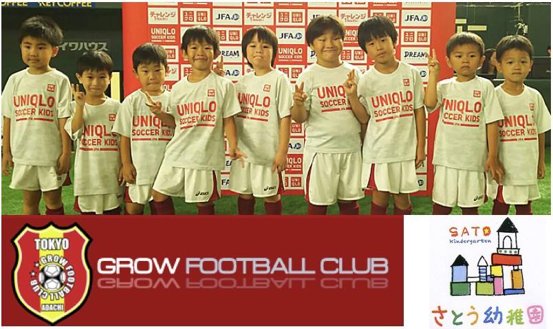 GROW FOOTBALL CLUB キッズ(U-6)