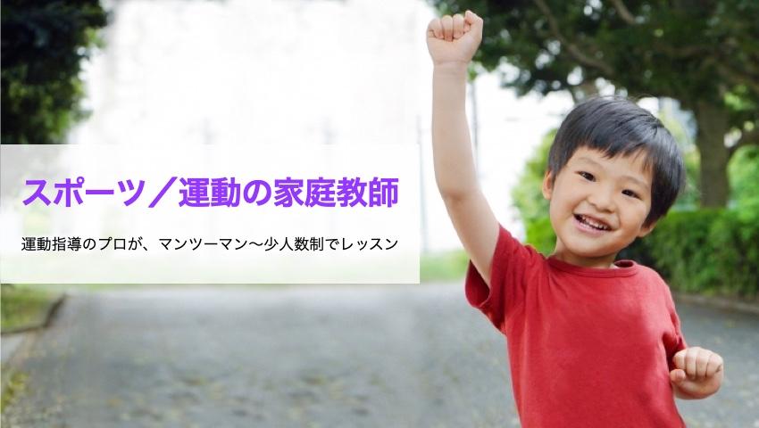スポーツの家庭教師 Ideal Body Lab Kid's 渋谷エリア