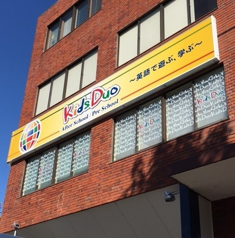 【3歳〜小6まで】学童保育型の英会話スクール Kids Duo(キッズデュオ) 瀬田