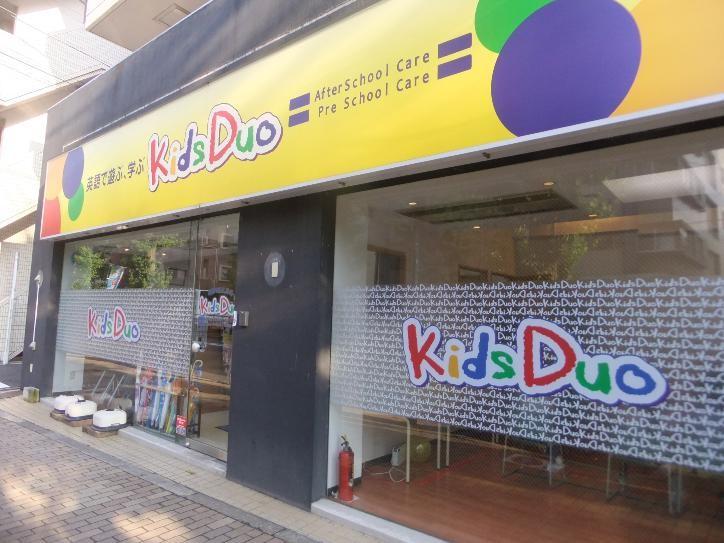 【3歳〜小6まで】学童保育型の英会話スクール Kids Duo(キッズデュオ) 世田谷