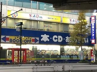 【3歳〜小6まで】学童保育型の英会話スクール Kids Duo(キッズデュオ) 駒沢大学