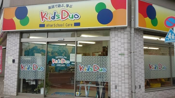 【3歳〜小6まで】学童保育型の英会話スクール Kids Duo(キッズデュオ) 玉川